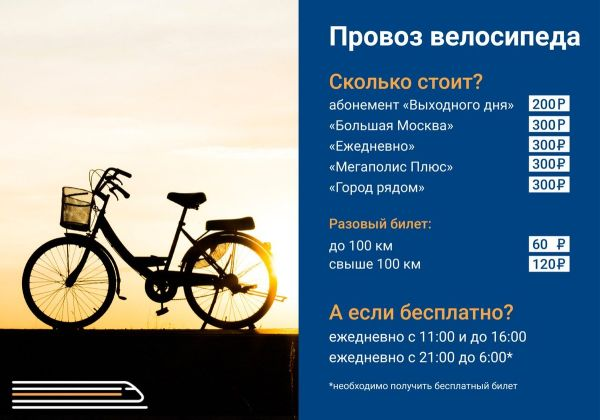 Правила провоза велосипеда в электричке